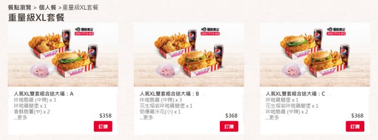 XL套餐贈大福