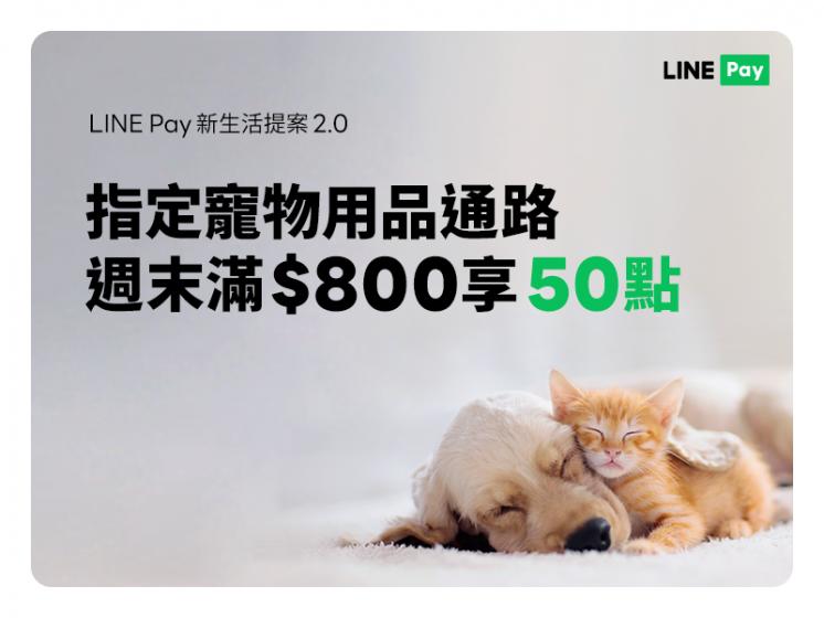指定寵物用品店 x LINE Pay