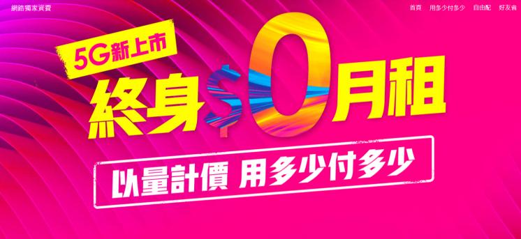 台灣之星_5G用量計價