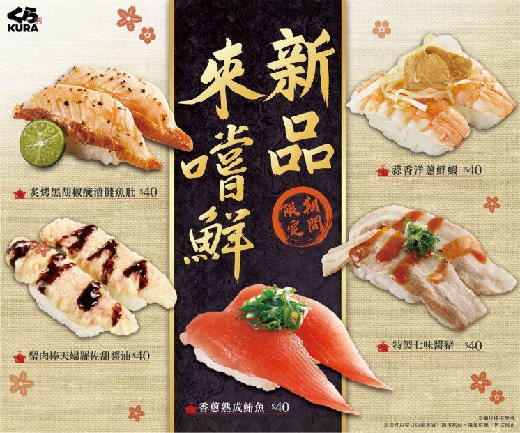 藏壽司7月新品