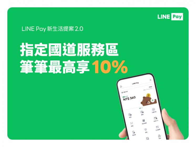 指定國道服務區 x LINE Pay