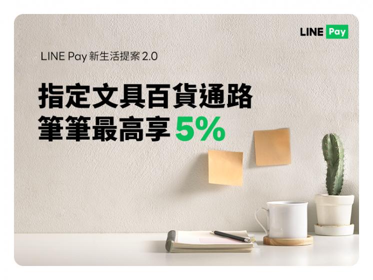 指定文具店/書店 x LINE Pay