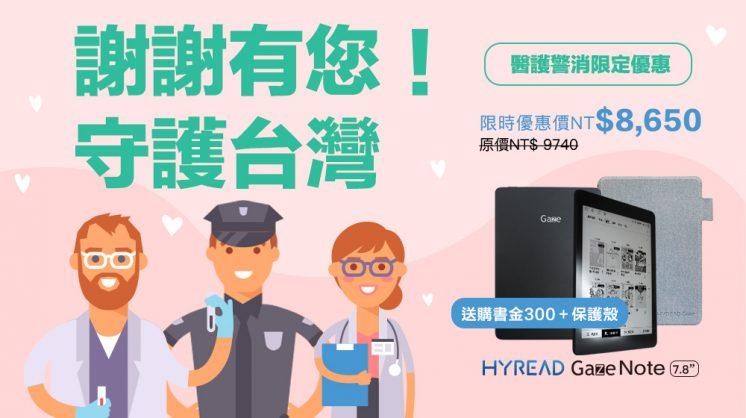 HyRead ebook:醫護警消限定優惠