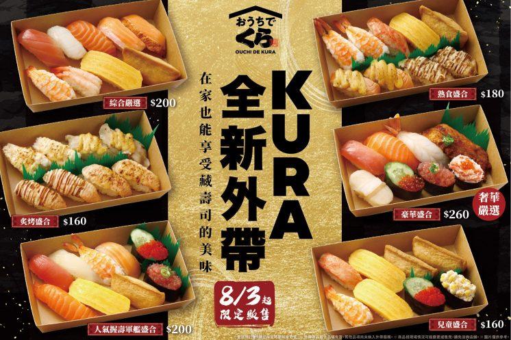 全新KURA外帶餐盒