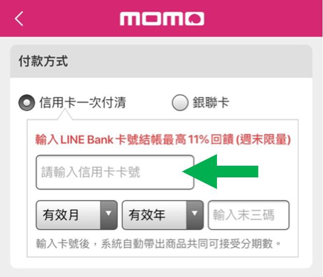 LINE Bank快點過周末-momo購物網優惠