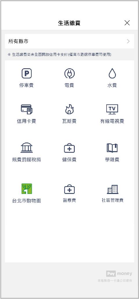 LINE Pay Money帳戶生活繳費教學03