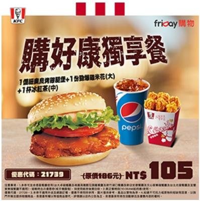friDay購物 x 肯德基:購好康獨享餐