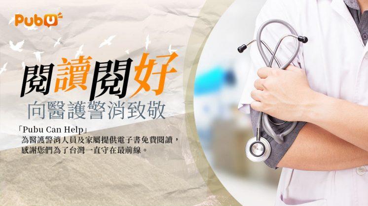 PUBU電子書:醫護警消免費閱讀