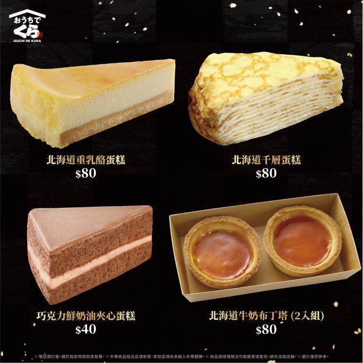 藏壽司_北海道重乳酪蛋糕_千層蛋糕
