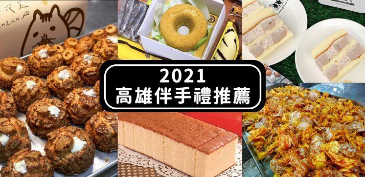 2021高雄伴手禮推薦