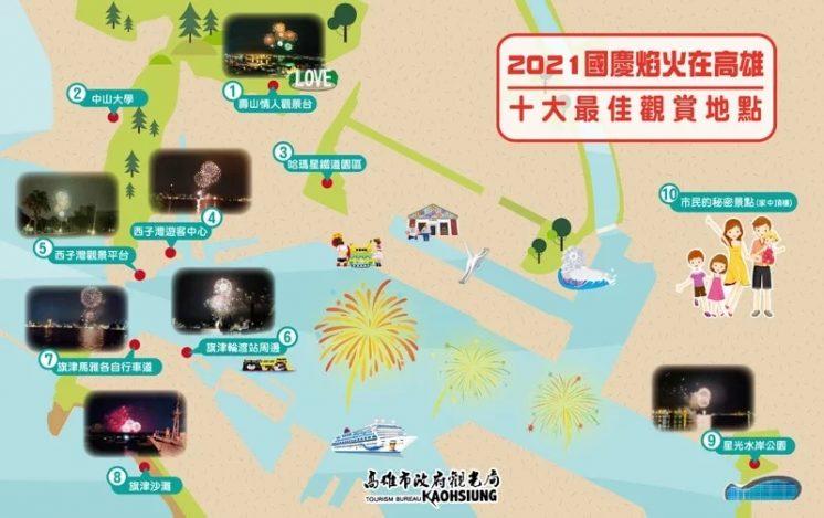 2021國慶煙火觀賞地點