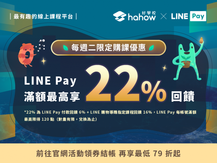 Hahow好學校 x LINE Pay