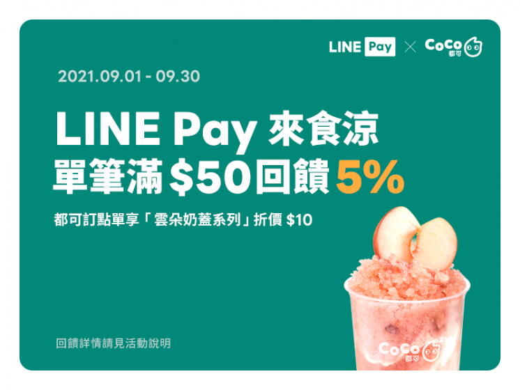 CoCo x LINE Pay