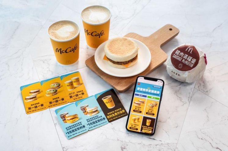 麥當勞「早安優惠券」早餐買一送一