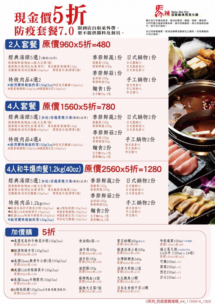 馬辣、新馬辣 防疫套餐7.0