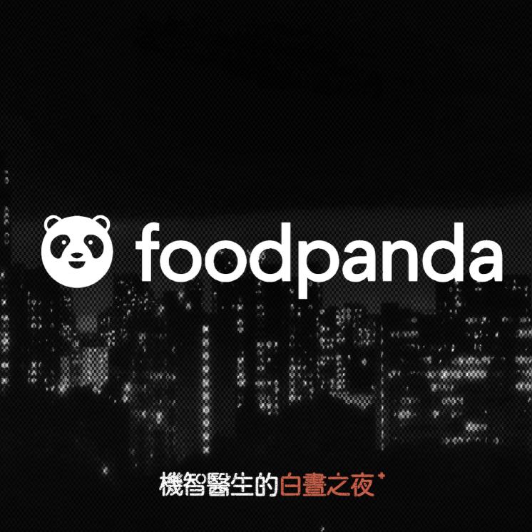 foodpanda「白晝之夜美食專區」