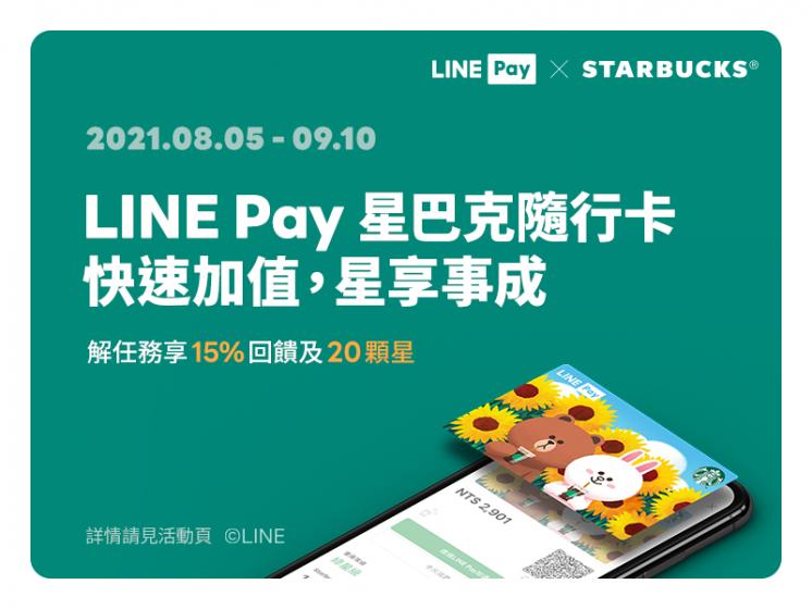 LINE Pay星巴克隨行卡 x LINE Pay
