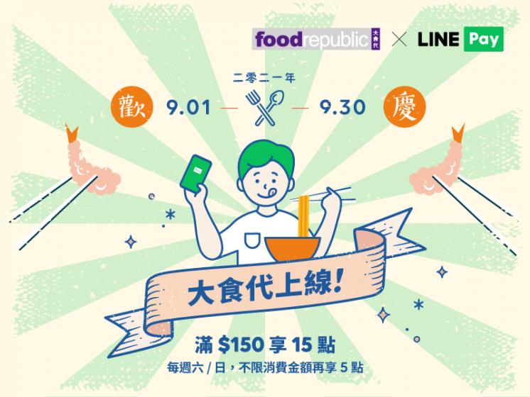 大食代美食廣場 x LINE Pay
