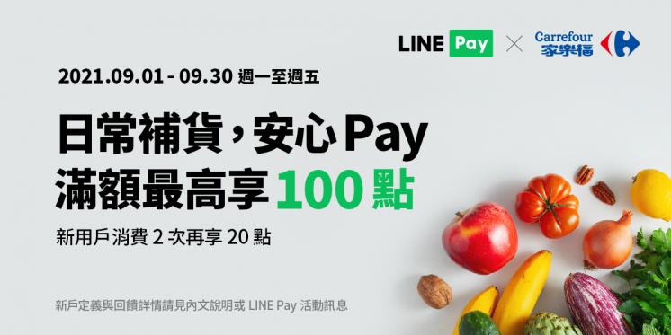 家樂福 x LINE Pay