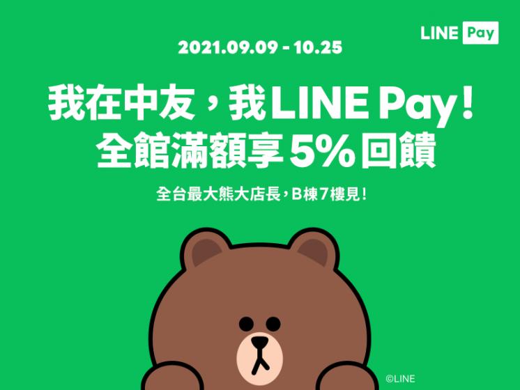 中友百貨 x LINE Pay