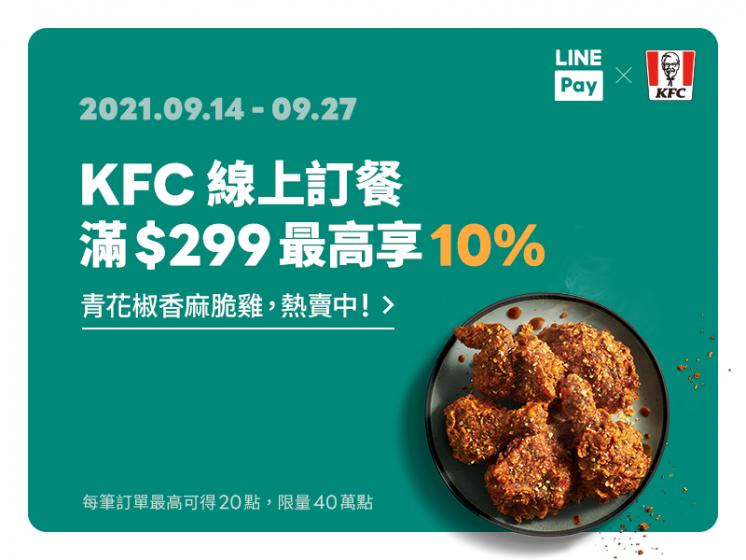 肯德基線上訂餐 x LINE Pay