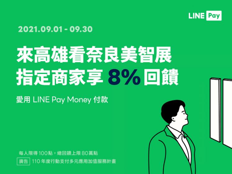 高雄指定商店 x LINE Pay Money