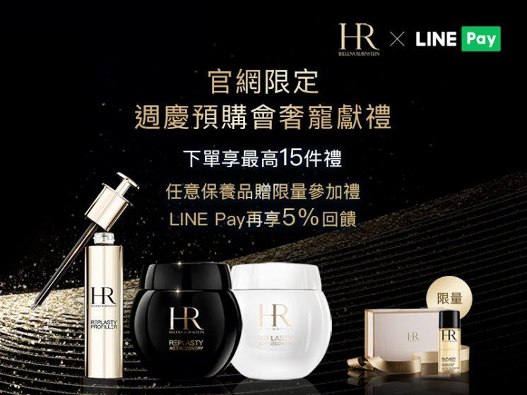 HR赫蓮娜 x LINE Pay