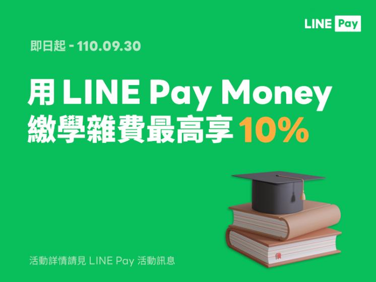 學雜費 x LINE Pay Money