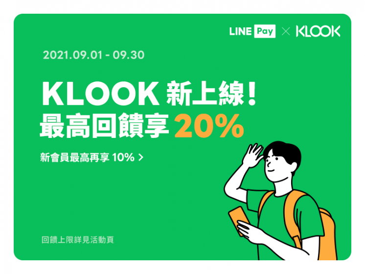 KLOOK x LINE Pay