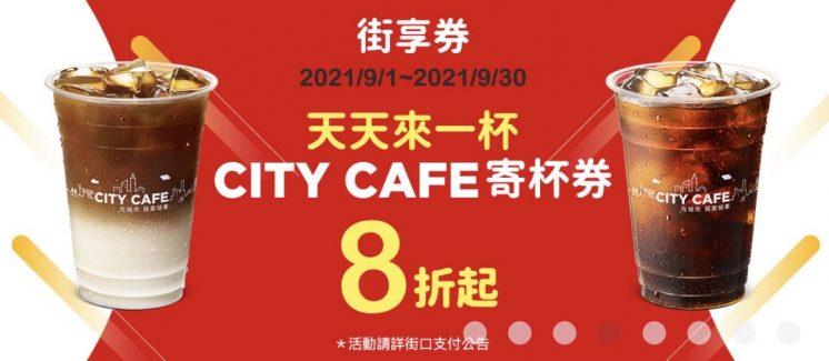 街享券citycfe-全家咖啡優惠