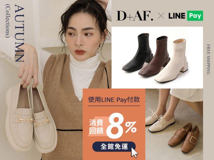 D+AF x LINE Pay