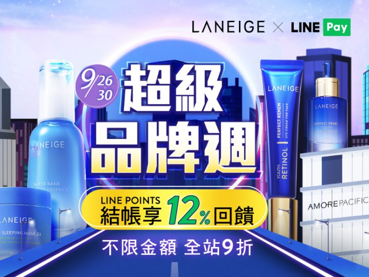LANEIGE蘭芝 x LINE Pay