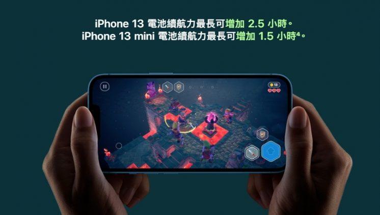 iPhone13電池續航力