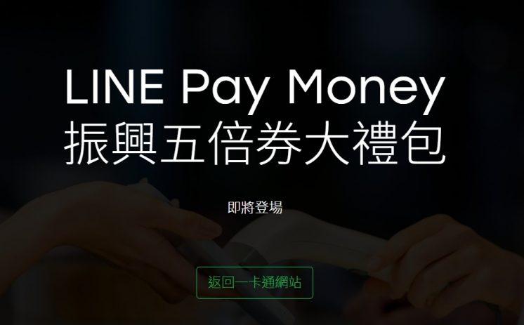 LINE Pay money五倍券優惠