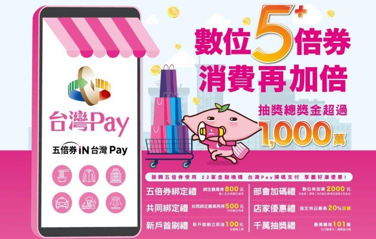 台台灣Pay五倍券優惠