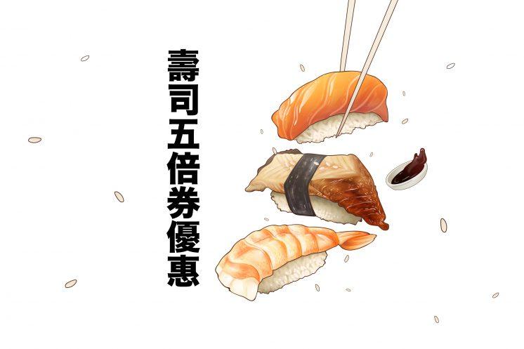 壽司五倍券優惠
