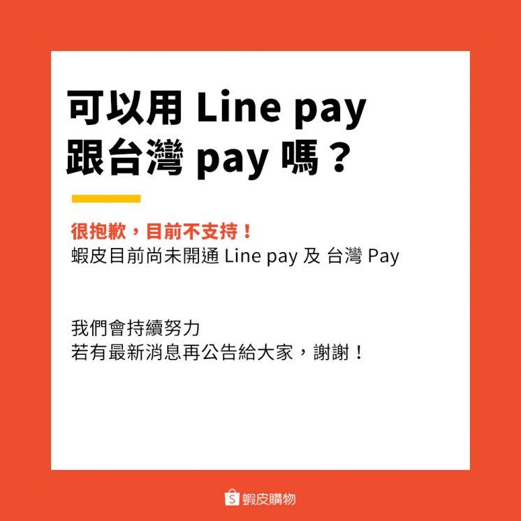 蝦皮五倍券可以用街口支付、LINE Pay、台灣Pay嗎