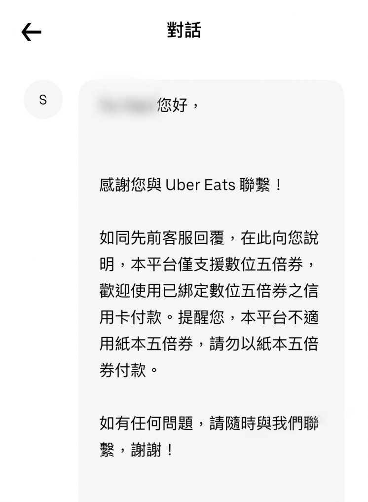 Uber Eats官方回覆