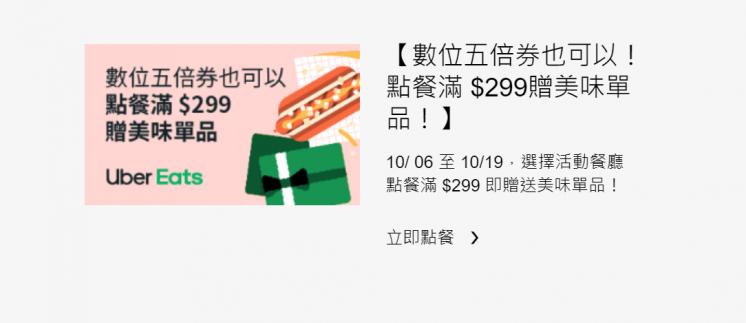 Uber Eats適用五倍券