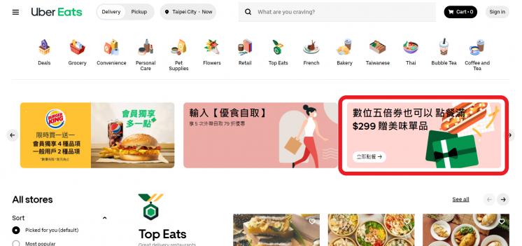 Uber Eats數位五倍券299贈美味單品