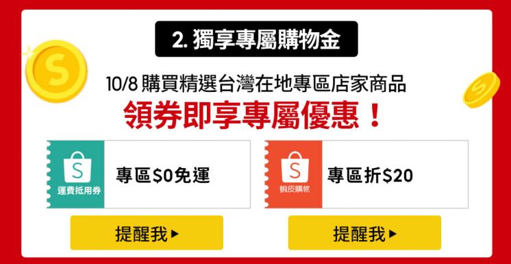 蝦皮五倍券活動_獨享精選台灣賣家專屬購物金