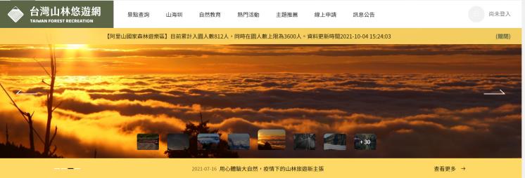 台灣山林悠遊網_查詢當前累計人數